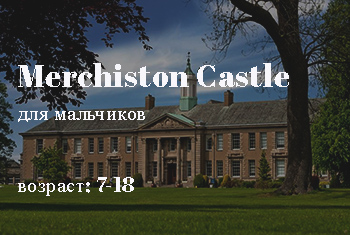 MERCHISTON CASTLE