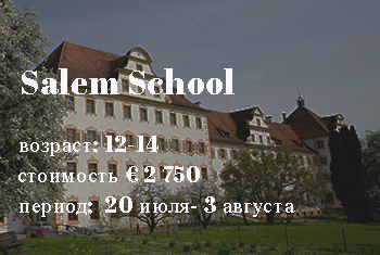 Salem Summer School
