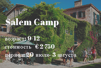 Salem Summer Camp